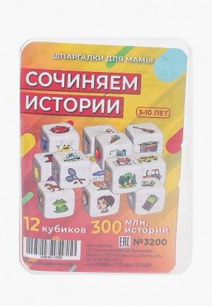 Игра настольная Шпаргалки для мамы Сочиняем истории, 12 кубиков.. Цвет: разноцветный