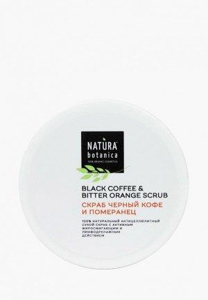 Скраб для тела Natura Botanica антицеллюлитный чёрный кофе и померанец, 250 г. Цвет: разноцветный