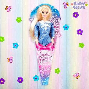 Снегурочка, кукла в конусе Happy Valley