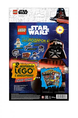 Журнал LEGO Star Wars. Цвет: белый