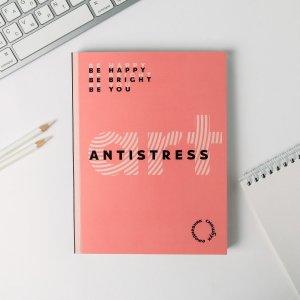 Ежедневник-смешбук с раскраской а5, 80 л art antistress ArtFox
