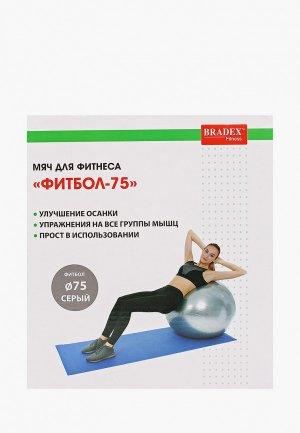 Мяч гимнастический Bradex 75 см. Цвет: серый
