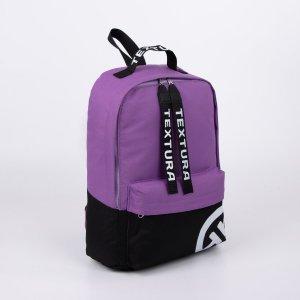 Рюкзак, отдел на молнии, наружный карман, цвет чёрный/сиреневый TEXTURA