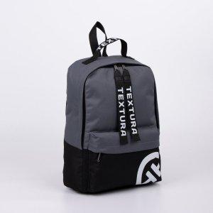Рюкзак, отдел на молнии, наружный карман, цвет чёрный/серый TEXTURA