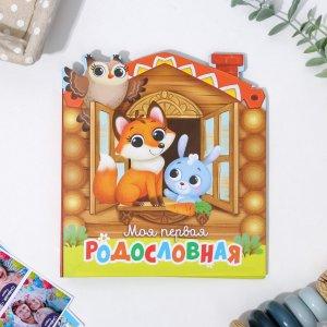 Детская родословная книга Семейные традиции