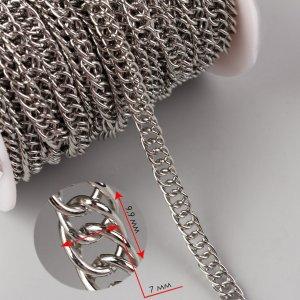 Цепочка для сумки, витая, 7 × 9,9 мм, 10 ± 0,5 м, цвет серебряный Арт Узор