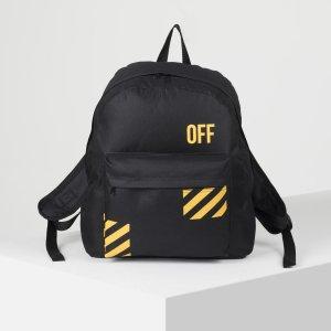 Рюкзак молодёжный off, 33х13х37 см, отдел на молнии, наружный карман, цвет чёрный NAZAMOK