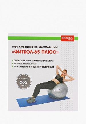 Мяч гимнастический Bradex 65 см. Цвет: серый