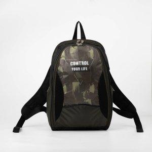 Рюкзак, 2 отдела на молниях, цвет чёрный/хаки, control NAZAMOK