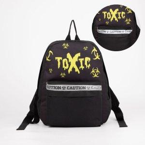 Рюкзак молодежный toxic, 29*12*37, отд на молнии, н/карман, чёрный NAZAMOK