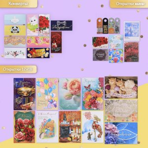 Набор открыток и конвертов Дарите Счастье