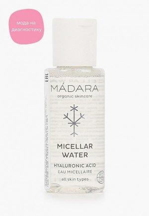 Мицеллярная вода Madara Для снятия макияжа, органическая с экстрактами растений. 50 мл. Цвет: прозрачный