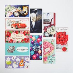 Набор конвертов для денег Дарите Счастье