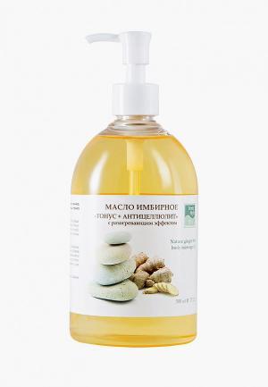 Масло массажное Beauty Style имбирное «Тонус + Антицеллюлит» с разогревающим эффектом, 500 мл. Цвет: прозрачный