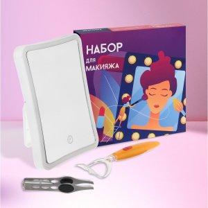 Набор для макияжа зеркало макияжа, плойка завивки, пинцет с подсветкой Luazon Home