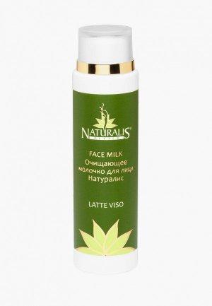 Молочко для лица Naturalis Очищающее. Цвет: белый