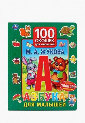Книжка-игрушка Умка «Азбука для малышей. М. Жукова», 12 страниц. Цвет: разноцветный