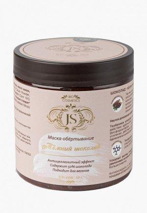 Маска для тела JS bio cosmetics Антицеллюлитная Темный шоколад 500 мл. Цвет: бежевый