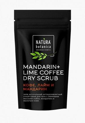 Скраб для тела Natura Botanica антицеллюлитный лайм, мандарин и кофе, 200 г. Цвет: разноцветный