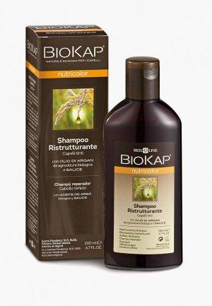 Шампунь Biokap восстанавливающий для окрашенных волос, 200 мл. Цвет: коричневый